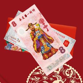 【西钞】金牛送财·牛年纪念红包