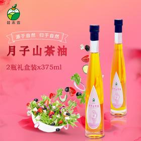 赣木霖纯正压榨山茶油有机食用油茶籽油月子油375ml*2植物油凉拌