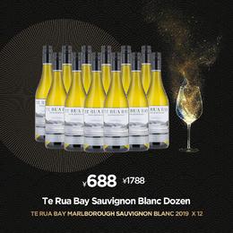 【Happy Niu Year Pack 1】新西兰长相思十二支嗨套装 Te Rua Bay Sauvignon Blanc Dozen