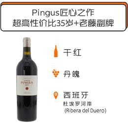 2017年平古斯之花干红葡萄酒  Flor de Pingus 2017