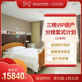 三晚VIP顺产分娩套式计划(大单间) -远东龙岗妇产医院-产科