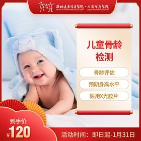 骨龄检测(预期身高水平) -远东龙岗妇产医院-儿保科