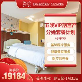 五晚VIP剖宫产分娩套式计划(小单间) -远东龙岗妇产医院-产科