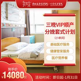 三晚VIP顺产分娩套式计划(小单间) -远东龙岗妇产医院-产科