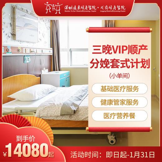 三晚VIP顺产分娩套式计划(小单间) -远东龙岗妇产医院-产科 商品图0