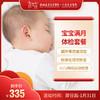 宝宝满月体检套餐 -远东龙岗妇产医院-儿保科 商品缩略图0