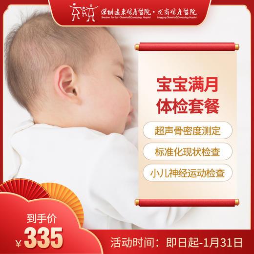 宝宝满月体检套餐 -远东龙岗妇产医院-儿保科 商品图0