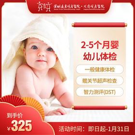2-5个月宝宝体检 -远东龙岗妇产医院-儿保科