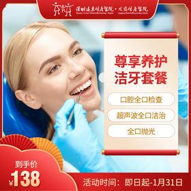 尊享养护洁牙 --远东龙岗院区-口腔科