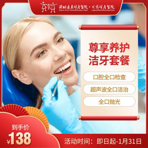 尊享养护洁牙 --远东龙岗院区-口腔科 商品图0