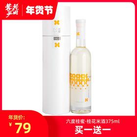 花田巷子 | 桂花米酒6度桂花酒 375ml (买一送一)