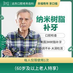 纳米树脂补牙(60岁以上老人可享)-远东罗湖院区-4楼口腔科