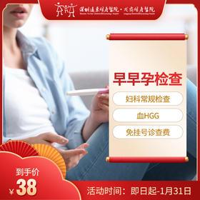 孕检|早早孕检查(停经25-35天)-远东龙岗院区-妇科