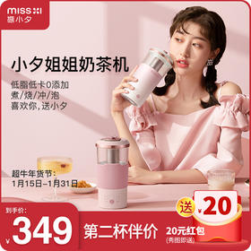 熊小夕Miss Xi小夕姐姐奶茶机闺蜜情侣家用便携电烧水壶自动保温小旅行烧水杯