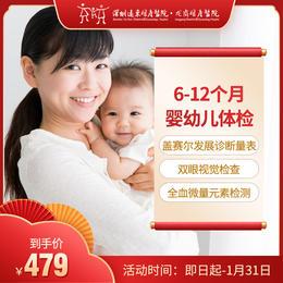 6-12个月宝宝体检 -远东龙岗妇产医院-儿保科
