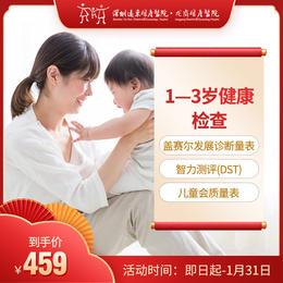 1-3岁儿童体检 -远东龙岗妇产医院-儿保科