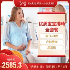 优质宝宝排畸筛查全套餐(孕11-24周) -远东龙岗妇产医院-产科