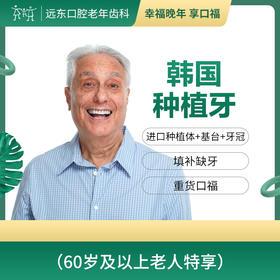 韩国种植牙(60岁以上老人可享)-远东罗湖院区-4楼口腔科