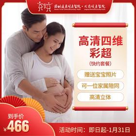 四维快约套餐(3天快约)高清四维彩超(全自费)单胎 -远东龙岗妇产医院-产科