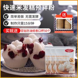 安琪百钻米发糕预拌粉200*3袋  无需发酵快手制作(包邮)