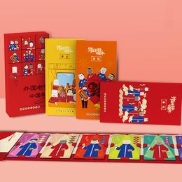世界钱币创意红包珍藏礼盒