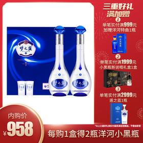 【品牌内购】45度梦之蓝M3礼盒500ML
