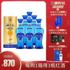【品牌内购】42度海之蓝520ML旗舰版 整箱6瓶装