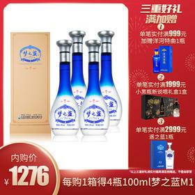 【品牌内购】45度梦之蓝(M1)500ML 整箱4瓶
