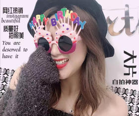 【生日配件】Happy Birthday冰激凌搞怪眼镜(不单独配送)