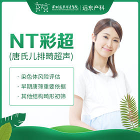 NT彩超(唐氏儿排畸超声)(11+3-13+6)-远东罗湖院区-产科
