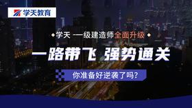 【全国分校】学天教育建筑工程类预报名