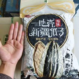 【珠三角包邮】一D新疆原味瓜子 1009g/包   2包/份(1月21日到货)