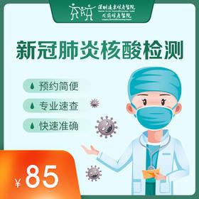 核酸检测-新型冠状病毒核酸检测筛查-远东龙岗院区-内科
