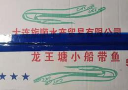 【半岛商城】龙王塘小船刀鱼(带鱼)