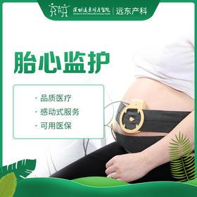 胎心监护 听宝宝胎心胎动-远东罗湖院区-产科
