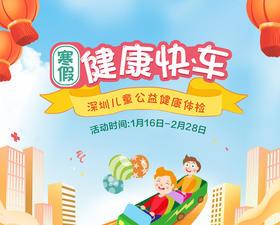 2021寒假健康筛查-深圳儿童公益健康体检-远东罗湖院区-2楼儿保科