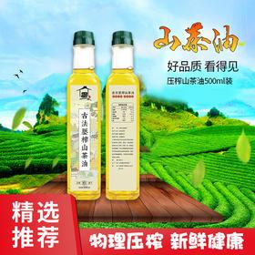 江西赣州野生山茶油 纯油茶籽 农家手工物理压榨 爱心援助 新鲜营养 500ml/瓶包邮