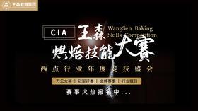 【全国分校】王森咖啡西点西餐类课程预约