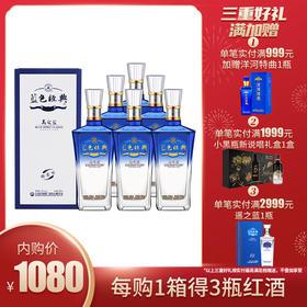 【品牌内购】42度蓝色经典高之蓝500ML