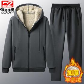 PDD-HSNZ210119新款男士时尚气质休闲连帽加绒加厚保暖仿羊羔绒两件套TZF