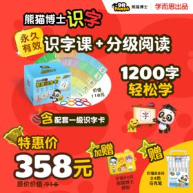 【QD-1】狂欢1月-熊猫博士识字课+分级阅读送24色马克笔和儿童挎包啦!358元起