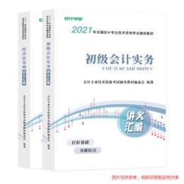 2021年会计学堂初级P2基础阶段讲义汇编 (2个工作日内发货)