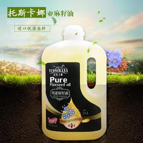 厨道纯亚麻籽油2.5L 加拿大进口亚麻籽原料