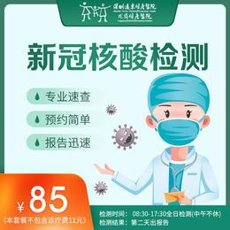 远东龙岗院区-新冠肺炎核酸检测--到院挂号需另缴纳11元诊疗费