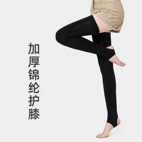 HFZZ新款加绒加厚防寒保暖加长高弹锦纶护膝TZF