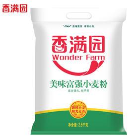 香满园小麦粉香满园美味富强小麦粉面粉2.5kg/袋中筋面粉