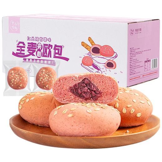 农道好物丨全麦夹心欧包 紫薯风味 美味代餐 420g/箱 商品图1
