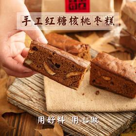 【顺丰直达】手工制作核桃枣糕,真材实料,可以吃到真的大枣和核桃仁的枣糕