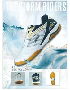 JOOLA尤拉优拉风云专业乒乓球鞋减震防滑耐磨