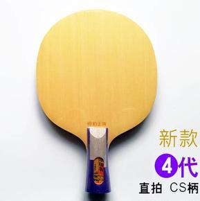 世奥得 怪拍王四代 40+塑料球专用长胶怪拍王茵专用两面异质底板